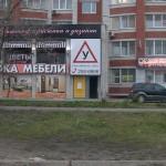 автошкола улица 60-й Армии в Воронеже адреса курсы вождения