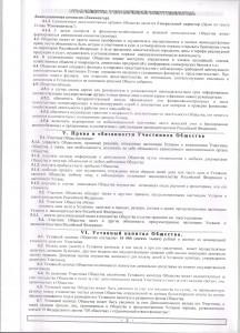 устав стр 3