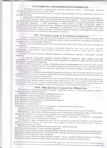 устав стр 4