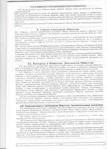 устав стр. 6
