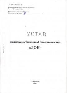 устав1
